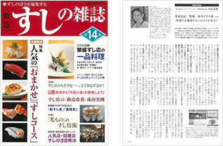 Interview of Mari Miyata in Sushi Magazine