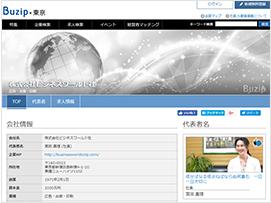 company representative on Tokyo President TV.