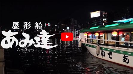 Yakatabune Amitatsu: Welcome Aboard